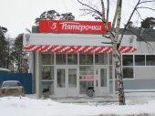 "Открылся магазин ""Пятерочка"" на ул.Мосина 67а"