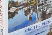 """Книга Леонида Амирханова """"Сестрорецк. 300 лет истории"""""""