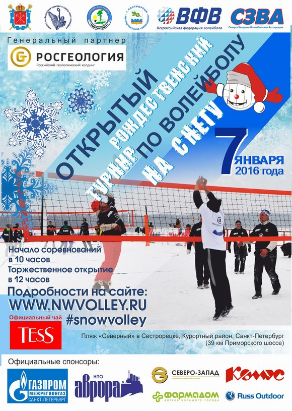 "Турнир по волейболу на снегу ""Snow Volley Christmas - 2016"""