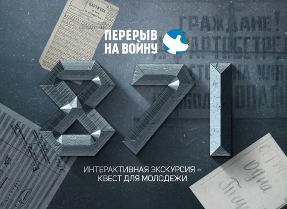 В Санкт-Петербурге пройдет молодежная патриотическая акция «Небо над Ленинградом 2.0».