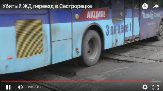 Убитый ЖД переезд в Сестрорецке