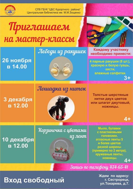 Приглашаем на мастер-классы в библиотеку имени М.Зощенко