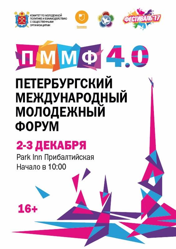 IV Петербургский международный молодежный форум