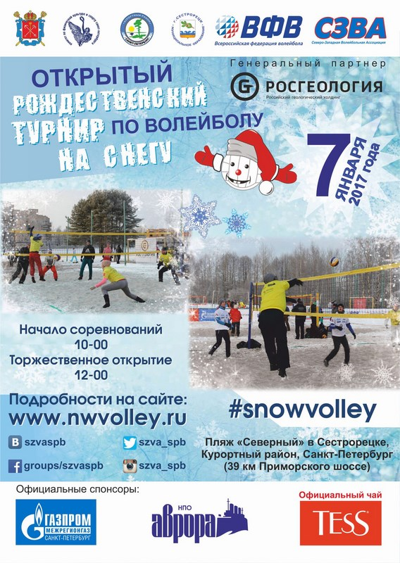 "Турнир по волейболу на снегу ""Snow Volley Christmas - 2017"""
