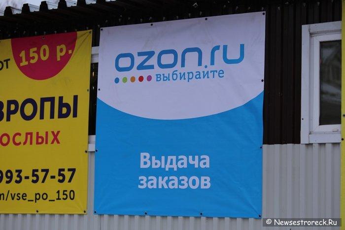В Сестрорецке открылся пункт выдачи заказов OZON