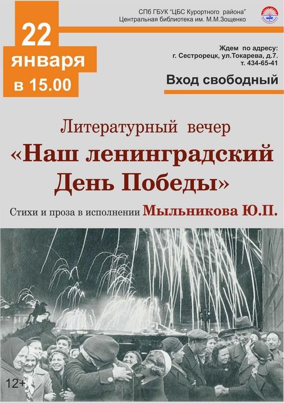 Литературный вечер «Наш ленинградский День Победы»