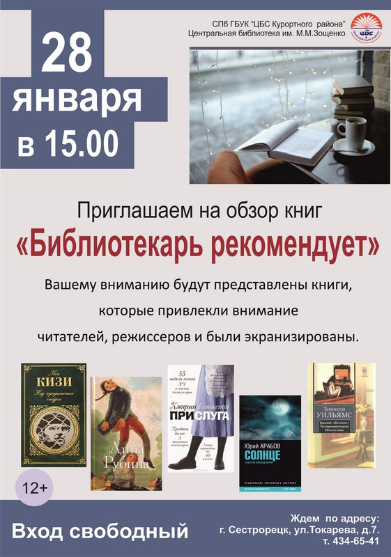 Приглашаем на обзор книг «Библиотекарь рекомендует»