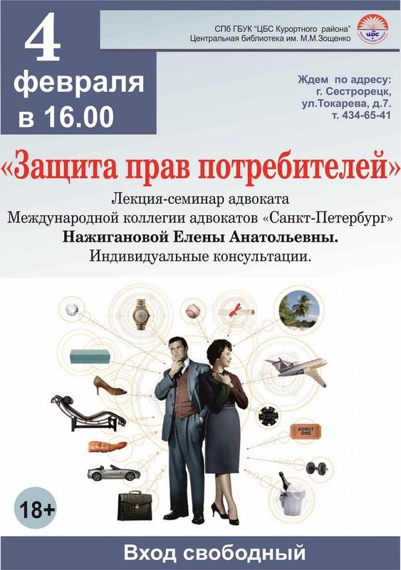 Лекция-семинар «Защита прав потребителей»