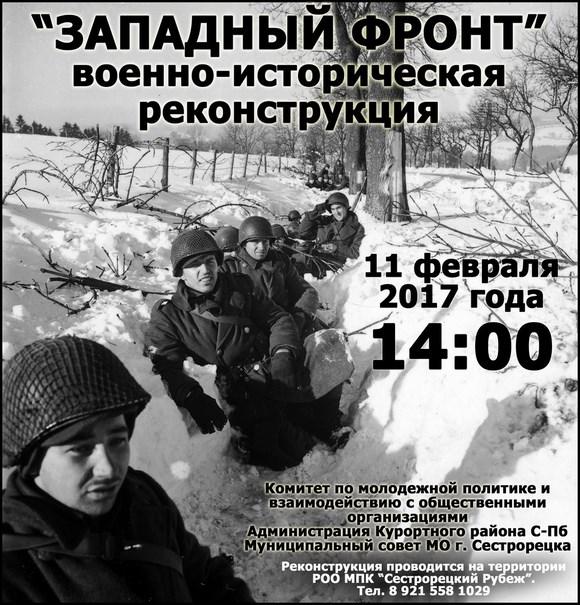 «Западный фронт» военно-историческая реконструкция