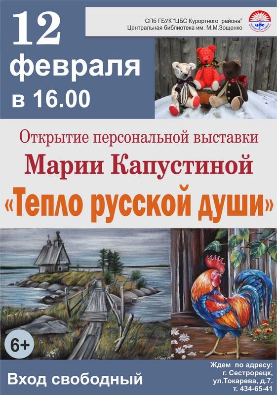 Первая персональная выставка Марии Капустиной