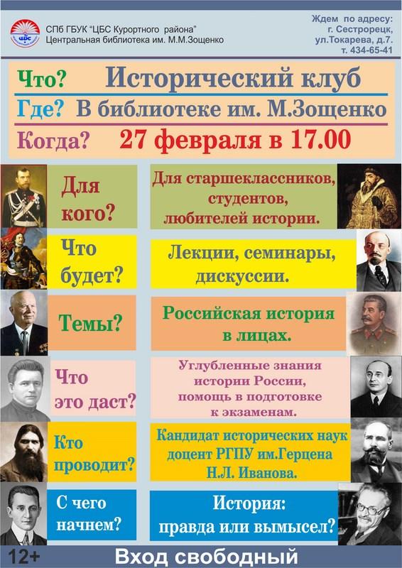 Встреча по теме «История: правда или вымысел?»