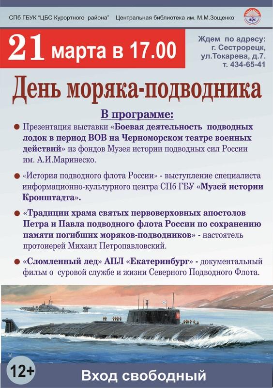 День моряка-подводника в библиотеке имени М.Зощенко