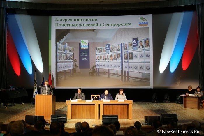 Отчет органов местного самоуправления г.Сестрорецка о работе в 2016 году