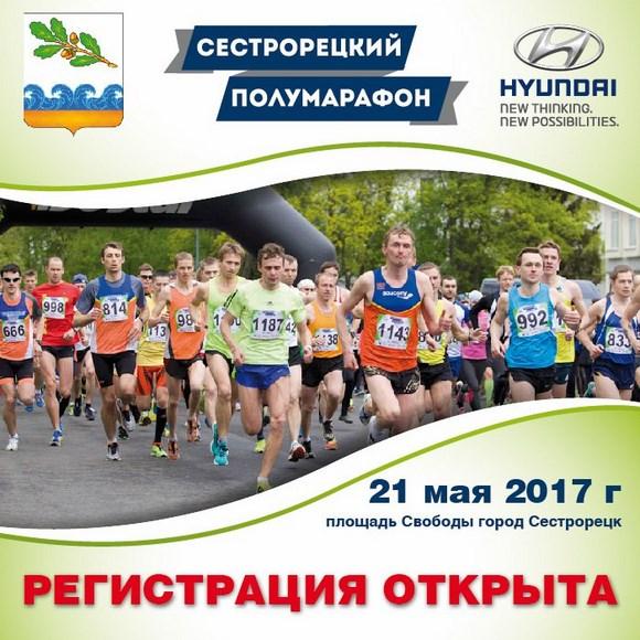 Открыта регистрация на Сестрорецкий полумарафон - 2017