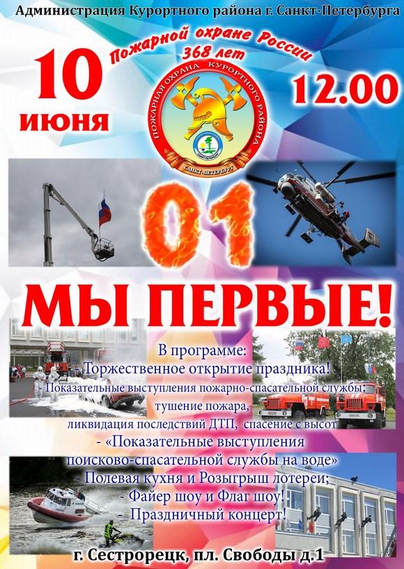 368 лет пожарной охране России