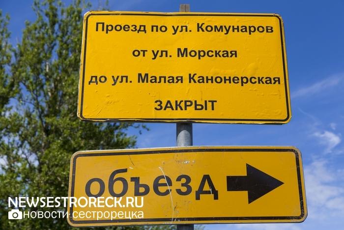 Ограничение движения по ул.Комунаров