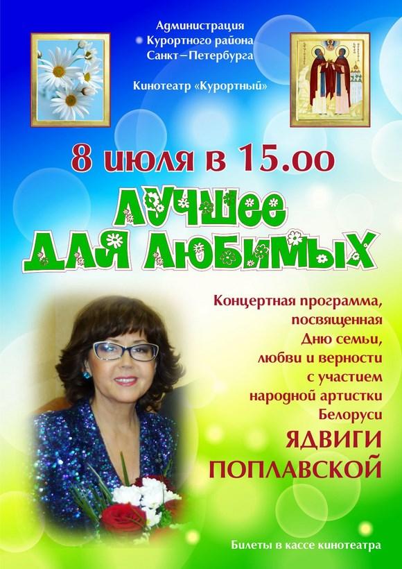 Концерт Ядвиги Поплавской