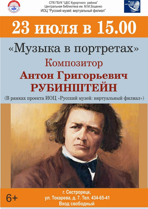 Музыка в портретах. Антон Рубинштейн