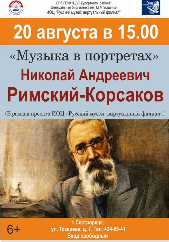 Музыка в портретах. Николай Римский-Корсаков