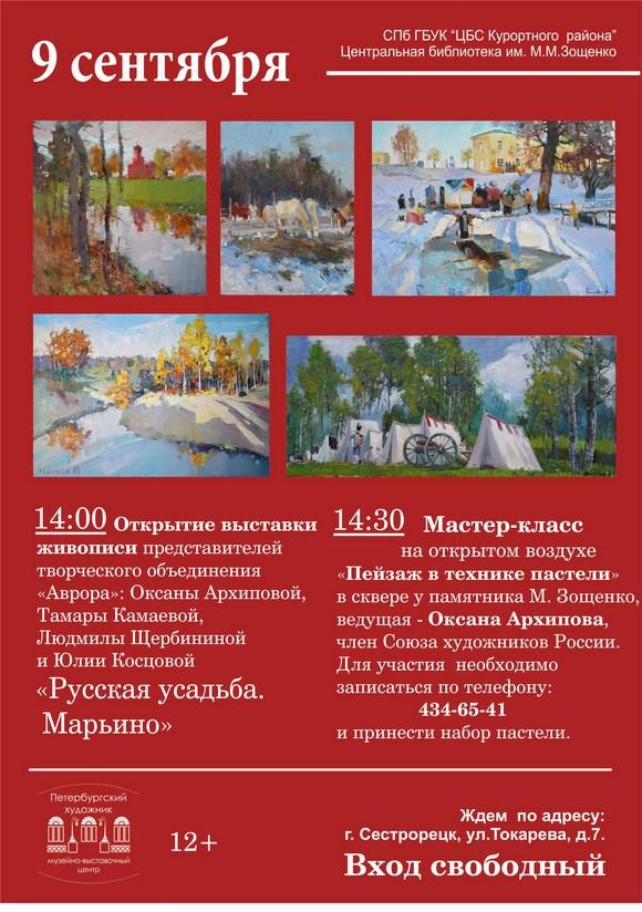Выставка творческого объединения «Аврора»
