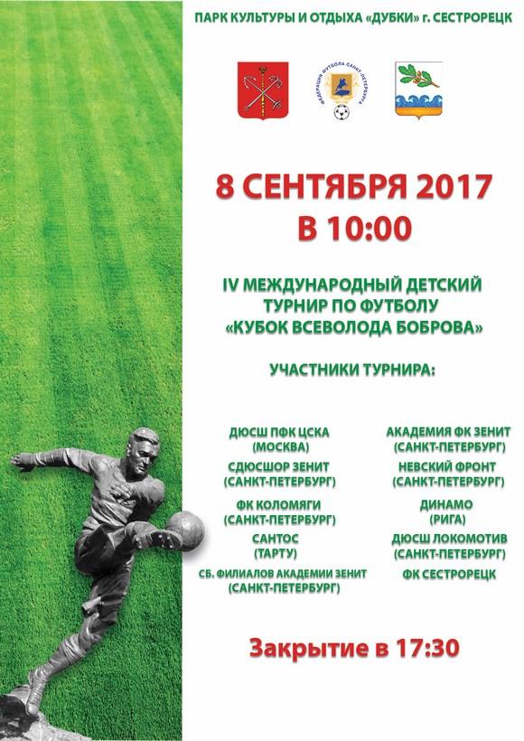 IV Международный детский турнир по футболу