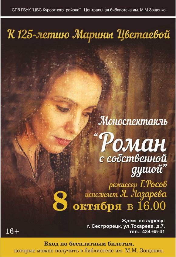 Моноспектакль, посвященный Марине Цветаевой