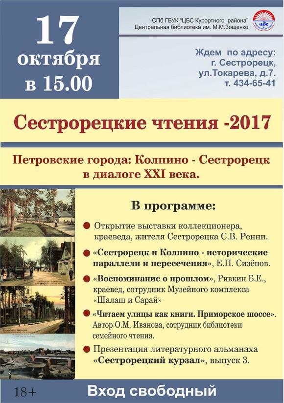 «Сестрорецкие чтения - 2017»