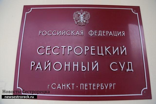 Сестрорецкий суд рассмотрит 2 уголовных дела о сбыте и хранении наркотиков