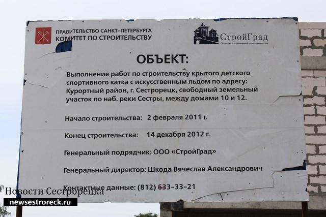 Детский каток в Сестрорецке планируют сдать до 30 октября 2017 г.