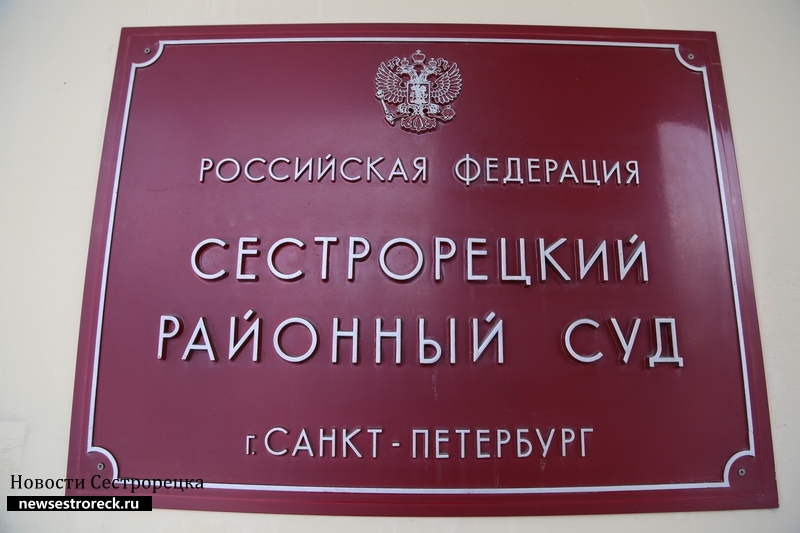 Сестрорецкий суд отобрал у американской секты землю в пос.Солнечное