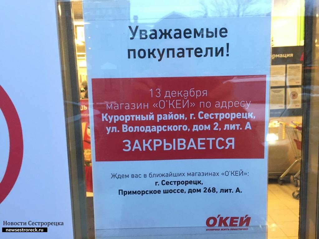 09393721958e На ул.Володарского закрывается магазин «О кей» » Сайт города Сестрорецка