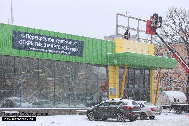 В Сестрорецке открывается супермаркет