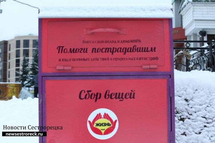 В Сестрорецке установили контейнер для сбора вещей детям