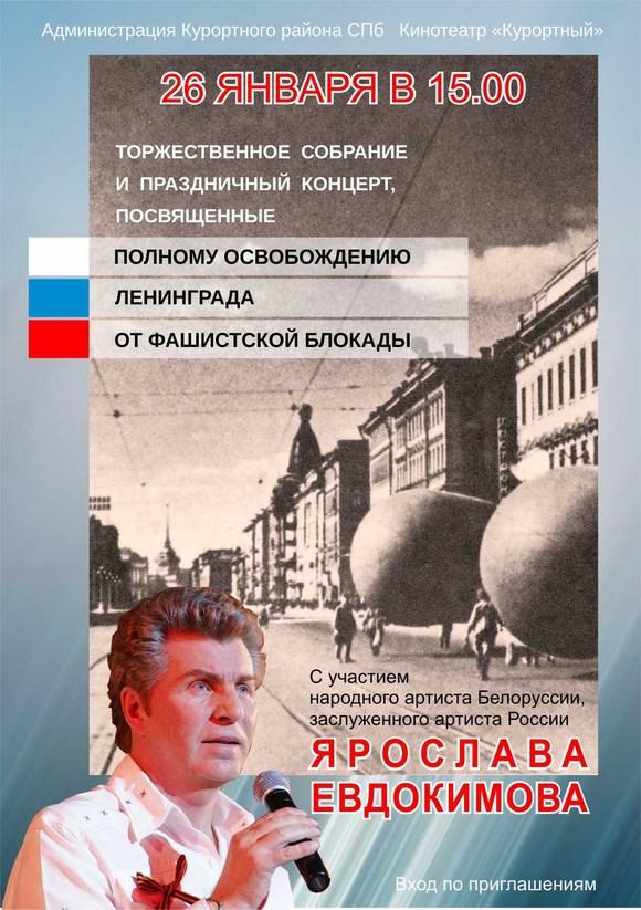 Концерт, посвященный 74-летию освобождения Ленинграда от фашисткой блокады