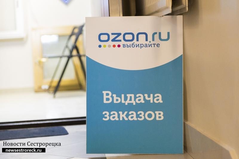 На ул.Володарского, д.10 открылся пункт выдачи заказов OZON