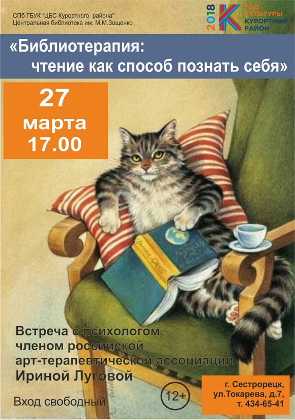 Встреча с психологом Ириной Луговой