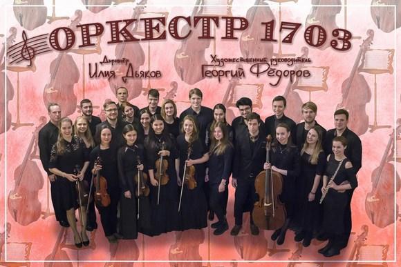 """В Сестрорецк едет """"Оркестр 1703"""""""