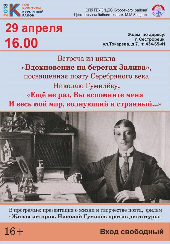 Встреча из цикла «Вдохновение на берегах Залива» Николай Степанович Гумилев