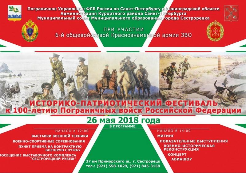Историко-патриотический фестиваль к 100-летию Пограничных войск РФ