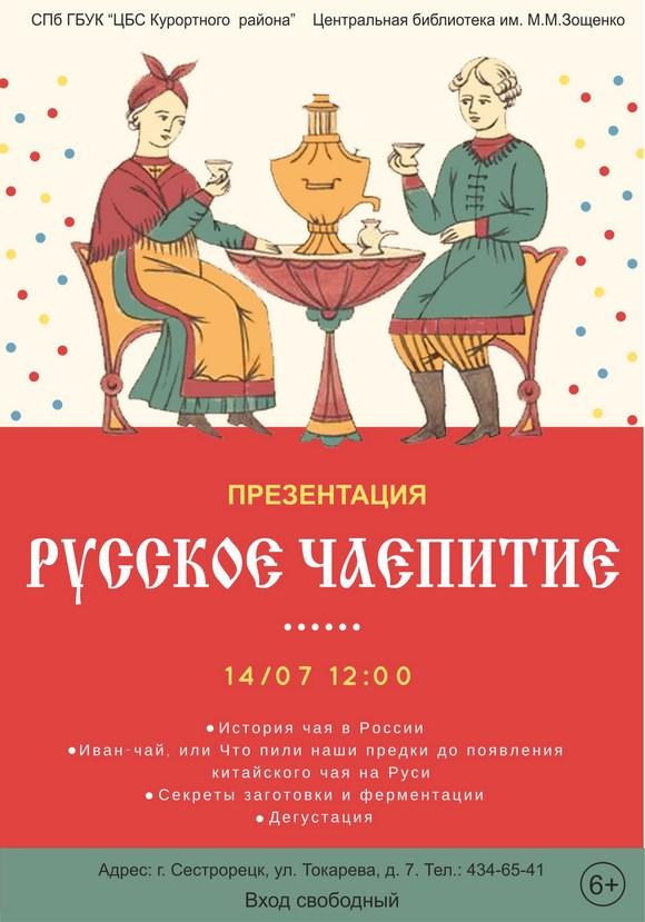Русское чаепитие - история чая в России