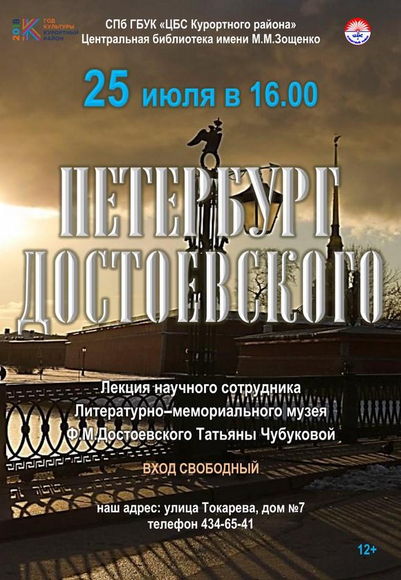 Выставка «Федор Достоевский. Жизнь и творчество»