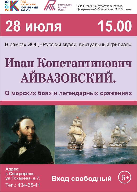 Кинолекторий «О морских боях и легендарных сражениях»