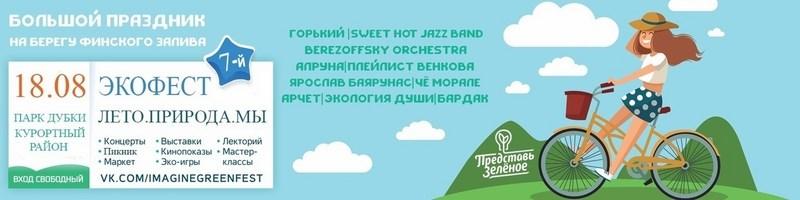 """В Сестрорецке пройдет экофест """"Представь Зеленое"""""""