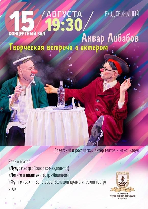 Творческая встреча с актером Анваром Либабовым