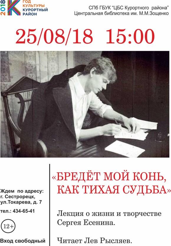 Лекция о жизни и творчестве Сергея Есенина «Бредет мой конь, как тихая судьба»