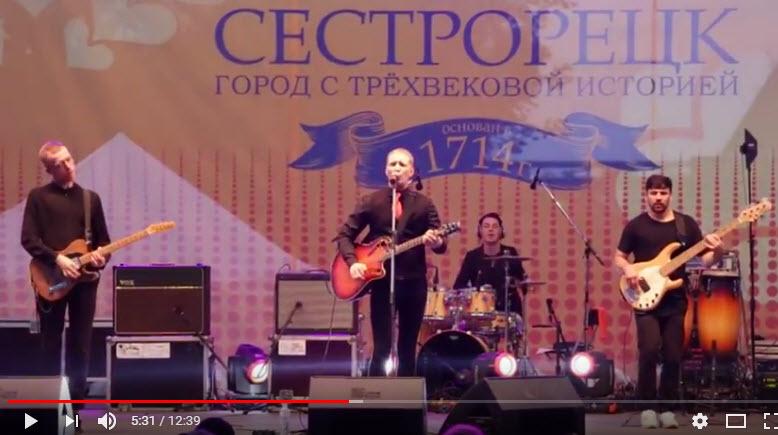 Группа «Братья Грим» поздравила Сестрорецк с Днем города