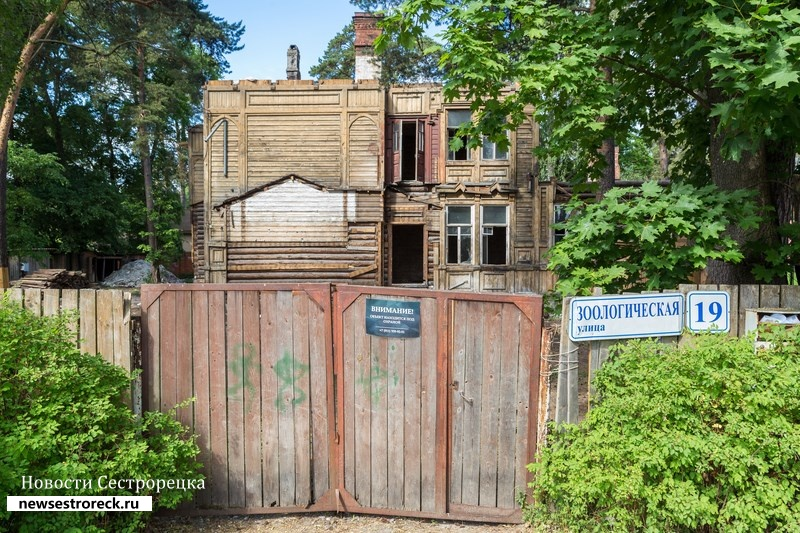 Деревянную дачу в Сестрорецке пообещали воссоздать по архивам