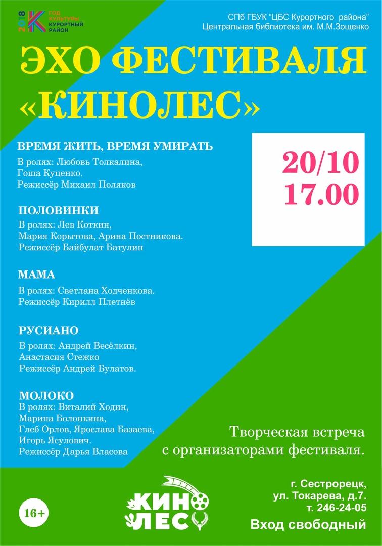 Эхо фестиваля «Кинолес»