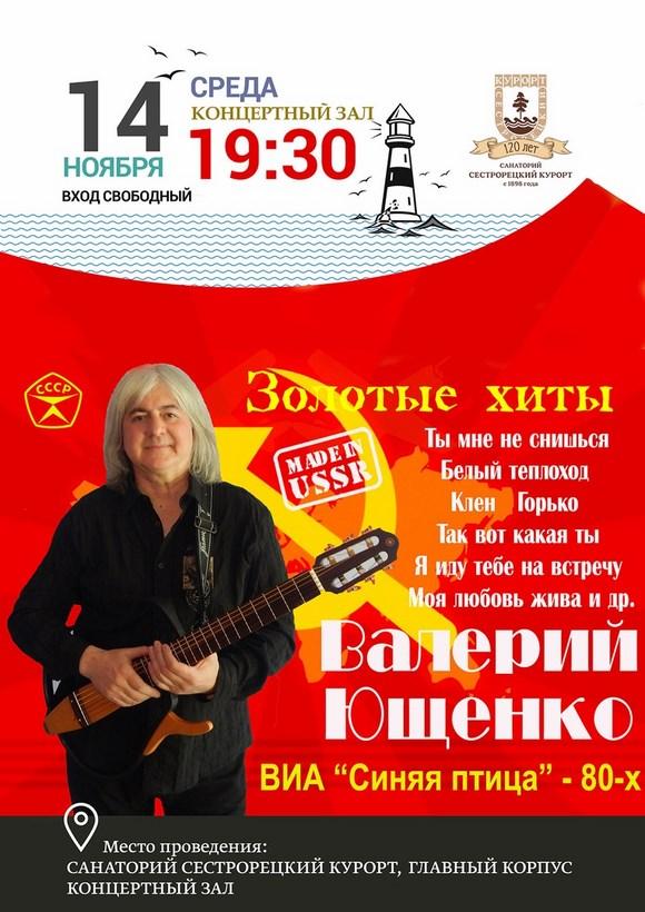 Концерт солиста ВИА «Синяя птица» Валерия Ющенко