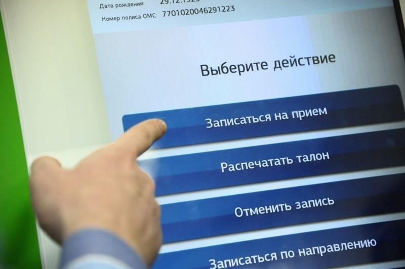 Горожане могут оставить электронную заявку на прием к врачу